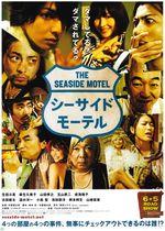 Affiche The Seaside Motel