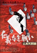 Affiche Qui sera le boss à Hiroshima ?