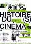Affiche Histoire(s) du cinéma