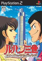 Jaquette Lupin the 3rd 2 : Treasure of Columbus