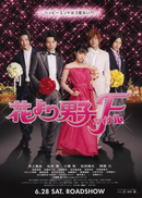 Affiche Hana Yori Dango: Final