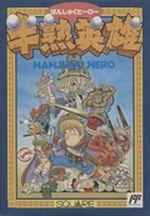 Jaquette Hanjuku Hero