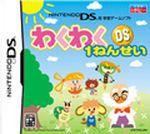 Jaquette Waku Waku DS 1 Nensei