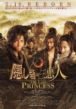 Affiche The Last Princess