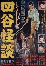 Affiche Fantômes Japonais