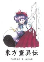 Jaquette Touhou : Highly Responsive to Prayers