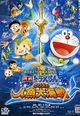 Affiche Doraemon et Nobita : La Grande Bataille sous-marine des sirènes