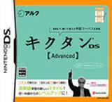 Jaquette Kikutan DS Advanced