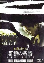 Affiche Un yakuza contre la meute
