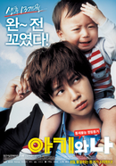 Affiche Baby & Me