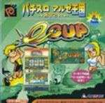 Jaquette Pachi-Slot Aruze Kingdom E-Cup