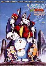 Affiche Doraemon et Nobita : L'Armée des hommes de fer