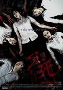Affiche Death Bell 2 : Bloody Camp