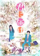 Affiche Sawako