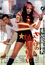 Affiche Delinquent Girl Boss: Worthless to Confess