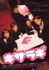 Affiche Kisaragi