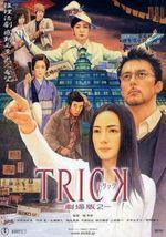 Affiche Trick : The Movie 2