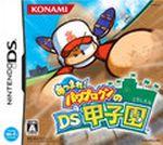 Jaquette Atsumare ! Power Pro Kun Pocket no DS Koshien
