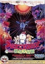 Affiche Doraemon et Nobita : La Grande Aventure dans le monde démoniaque