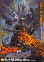 Affiche Godzilla contre MechaGodzilla II