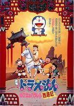 Affiche Doraemon et Nobita : Le Voyage parallèle en Occident