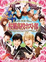 Affiche Ouran High School Host Club : Le Film