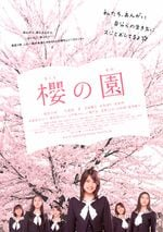 Affiche The Cherry Orchard