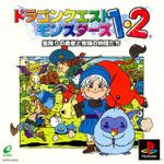 Jaquette Dragon Quest Monsters 1.2