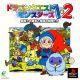 Jaquette Dragon Quest Monsters 1.2