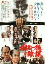 Affiche Le Samouraï et le Shogun