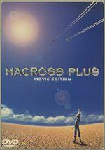 Affiche Macross Plus : Movie Edition