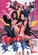 Affiche Girl Boss Revenge: Sukeban