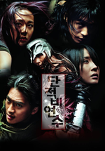 Affiche The Legend of Gingko