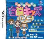 Jaquette Right Brain Kids DS