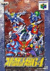 Jaquette Super Robot Taisen 64