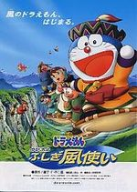 Affiche Doraemon et Nobita : Le Mystérieux Maître de l'air