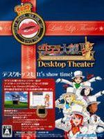 Jaquette Sakura Taisen V Desktop Theater