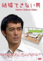 Affiche Kekkon Dekinai Otoko