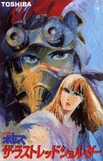 Affiche Armored Trooper Votoms : The Last Red Shoulder