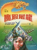 Affiche The Hidden Power of the Dragon Sabre