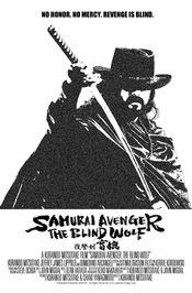 Affiche Samurai Avenger: The Blind Wolf