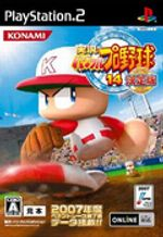 Jaquette Powerful Pro Baseball 14 Final Edition
