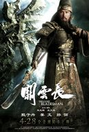 Affiche The Lost Bladesman