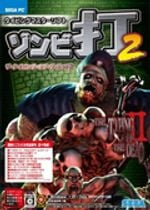 Jaquette The Typing of the Dead 2