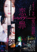 Affiche Guilty of Romance