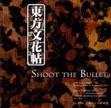 Jaquette Shoot the Bullet