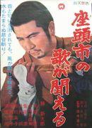 Affiche La Légende de Zatoichi : La Vengeance