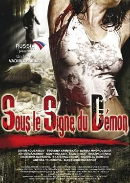 avis sur le film sous le signe du d mon 2008 par an na k senscritique. Black Bedroom Furniture Sets. Home Design Ideas