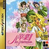 Jaquette Sotsugyô II : Neo Generation