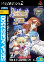 Jaquette Phantasy Star Complete Collection